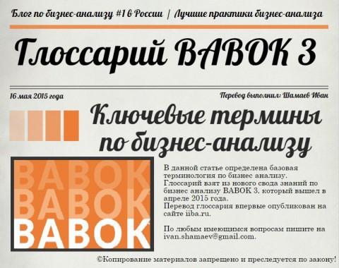 Глоссарий по бизнес-анализу на основе BABOK 3
