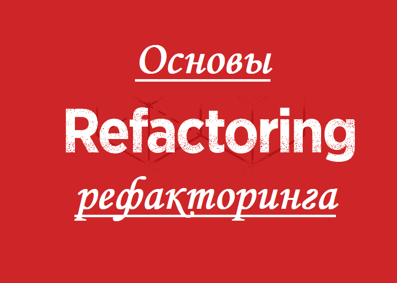 рефакторинг