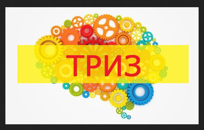 ТРИЗ (Теория решения изобретательских задач)